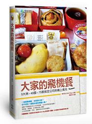 大家的飛機餐:5 大洲 × 40 國 × 75 家航空公司的機上食光-cover