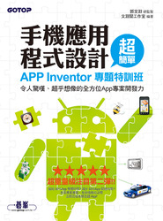 手機應用程式設計超簡單-App Inventor 專題特訓班 (令人驚嘆、超乎想像的全方位 App 專案開發力!)-cover