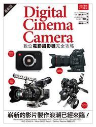微電影講堂:數位電影攝影機完全攻略-cover