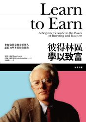 彼得林區學以致富 (Learn to Earn: A Beginner's Guide to the Basics of Investing and Business)-cover