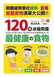 120 種冰箱常備「最健康的食物」:「好食物」才是家中的常備良藥!冰箱一定要有的「能量食物」清單大公開!-cover