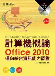 計算機概論 (Office 2010)-邁向綜合資訊能力認證 最新版 (附線上測驗範例素材)-cover