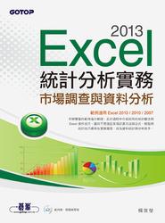 Excel 2013 統計分析實務--市場調查與資料分析( 範例適用 Excel 2013~2007)-cover