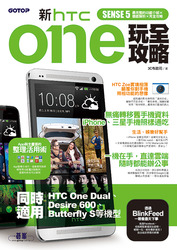 新 HTC ONE 玩全攻略(同時適用於 HTC One Dual, Desire 600, Butterfly S 等機型)-cover