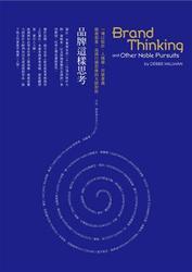 品牌這樣思考:一場以設計、人類學、符號意義顛覆創意、品牌行銷思維的大師對談(Brand Thinking and Other Noble Pursuits)-cover