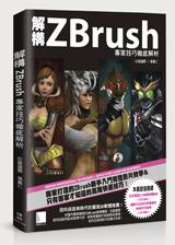 解構 ZBrush-專家技巧徹底解析-cover