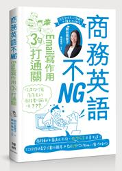 商務英語不 NG-Email 寫作用 3 句打通關-cover