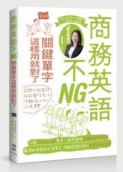 商務英語不 NG-關鍵單字這樣用就對了-cover