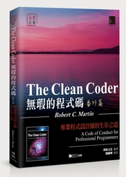 無瑕的程式碼 番外篇-專業程式設計師的生存之道 (The Clean Coder: A Code of Conduct for Professional Programmers)-cover