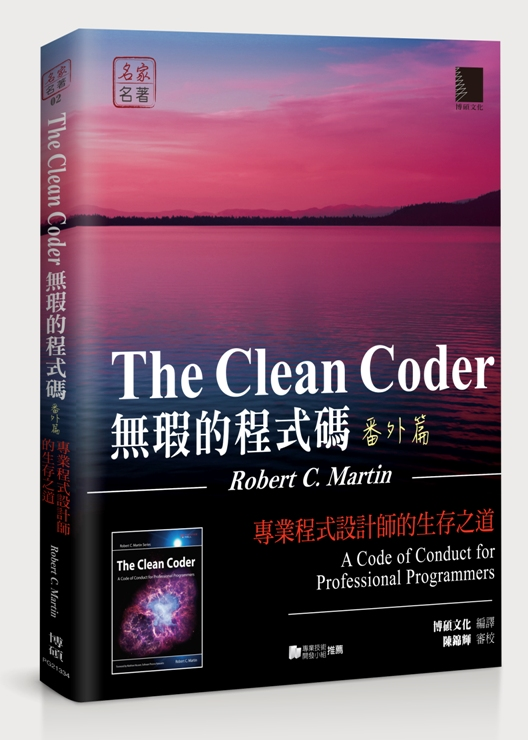 天瓏網路書店-無瑕的程式碼 番外篇-專業程式設計師的生存之道 (The Clean Coder: A Code of Conduct for Professional Programmers)
