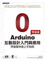 Arduino 互動設計入門與應用-零基礎快速上手指南-cover