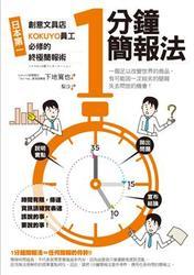 1 分鐘簡報法:日本第一創意文具店 KOKUYO 員工必修的終極簡報術-cover