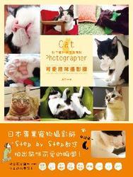 拍下貓咪的可愛瞬間!可愛貓咪攝影課-cover