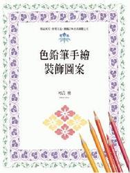 色鉛筆手繪裝飾圖案-cover
