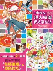 「季刊S」頂尖繪師 麥克筆技法-cover