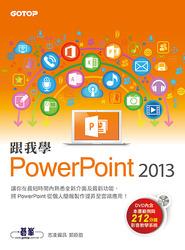 跟我學PowerPoint 2013(附贈影音教學光碟及範例檔)-cover