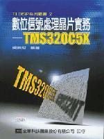 數位信號處理晶片實務--TMS320C5X-cover