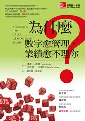 為什麼數字愈管理,業績愈不理你?(Cracking the Sales Management Code: The Secrets to Measuring and Managing Sales Performance)-cover