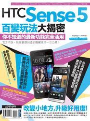 HTC Sense 5 百變玩法大揭密:你不知道的最新功能完全活用-cover