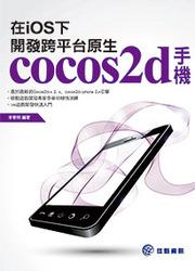 在 iOS 下,開發跨平台原生 cocos2d 手機-cover