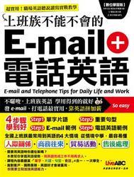 上班族不能不會的e-mail + 電話英語 數位學習版【1本書+1片電腦互動光碟(含朗讀MP3功能)】-cover