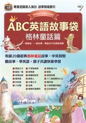 ABC英語故事袋 格林童話篇【全彩書+1片電腦互動光碟DVD-ROM(含朗讀MP3功能)】-cover