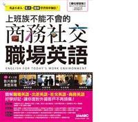 上班族不能不會的商務社交職場英語(數位學習版)【書+1片DVD-ROM電腦互動光碟(含朗讀MP3功能)】-cover