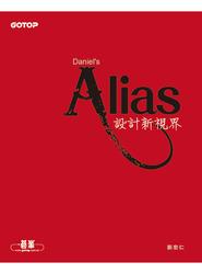 Alias 設計新視界 (附贈超值550分鐘影音教學/範例檔)-cover