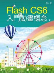 Flash CS6 入門與動畫概念-cover