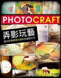 弄影玩藝-結合影像與複合媒材的創意手作 (Photo Craft: Creative Mixed Media and Digital Approaches to Transforming Your Photographs)-cover