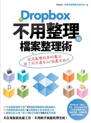 Dropbox 不用整理的檔案整理術:把混亂變效率的魔法,除了同步還有 60 個運用技巧-cover
