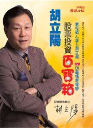 胡立陽股票投資百寶箱-cover