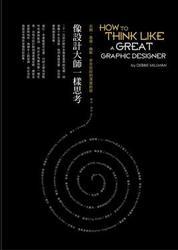 像設計大師一樣思考:尖銳、直接、幽默,步步攻防的深度訪談(How to THINK Like a GREAT GRAPHIC DESIGNER)-cover