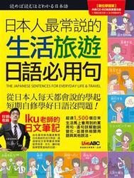 日本人最常說的 生活旅遊日語必用句【書+1片電腦互動光碟(含朗讀MP3功能)】-cover