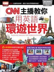 CNN主播教你用英語環遊世界(+1片DVD-ROM電腦互動光碟(含朗讀MP3功能))-cover