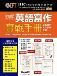 初級英語寫作實戰手冊【2書(學習手冊+練習手冊)】-cover
