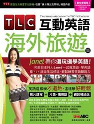 TLC互動英語 海外旅遊篇:Janet帶你邊玩邊學英語 數位學習版【書+1片DVD-ROM電腦互動光碟(含朗讀MP3功能)】-cover