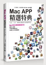 Mac APP 精選特典:生活、工作、娛樂必備超好用軟體特蒐!-cover