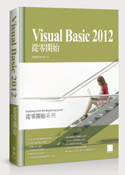 Visual Basic 2012 從零開始