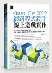 Visual C# 2012 網路程式設計 線上遊戲實作-cover