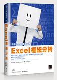 Excel 樞紐分析,新手入門就靠這一本!-cover