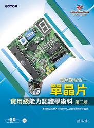 單晶片能力認證學術科:實用級(附光碟 DVD*1)-cover
