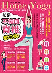 都是不健康脊椎惹的禍!:每天15分鐘居家輕瑜伽,痠痛跑光光,腰瘦又健康 !-cover