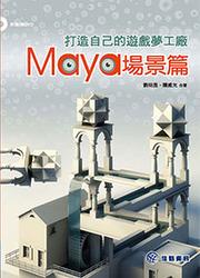 打造自己的遊戲夢工廠-Maya 場景篇 (就是要玩 3D 遊戲美術─ Maya 場景篇)-cover