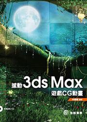 撼動 3ds Max 遊戲 CG 動畫 (3ds Max 2011 遊戲 CG 動畫製作)-cover
