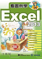 看圖例學 Excel 2013-cover