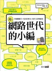 致:網路世代的小編-掌握關鍵字 ∕ 寫出影響力 ∕ 提升文案吸睛度(Web Words That Work: Writing Online Copy That Sells)-cover
