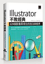 Illustrator 不敗經典:229 個影像具現化的技法與程序-cover