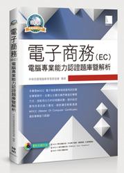 【MOCC 電腦認證大師】電子商務(EC)電腦專業能力認證題庫暨解析-cover