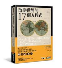 改變世界的 17 個方程式 (In Pursuit of the Unknown: 17 Equations That Changed the World)-cover